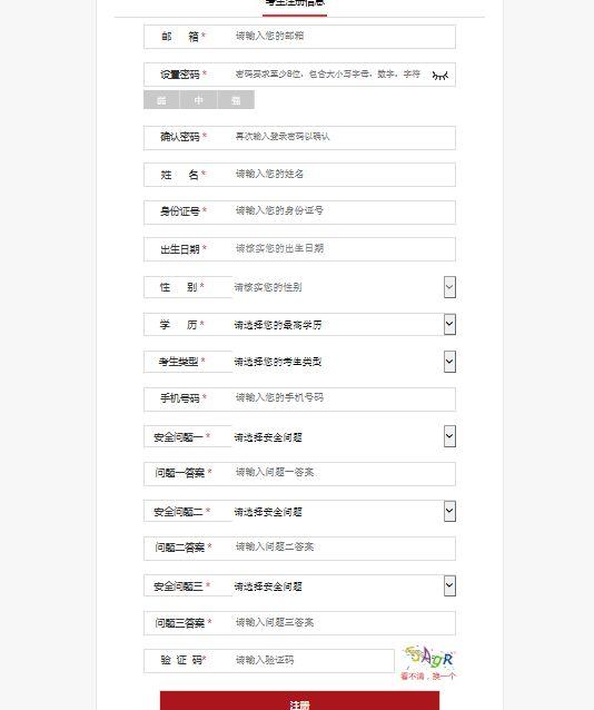 个人资料页面设计图