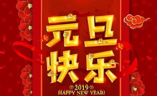 新年阖家团圆!