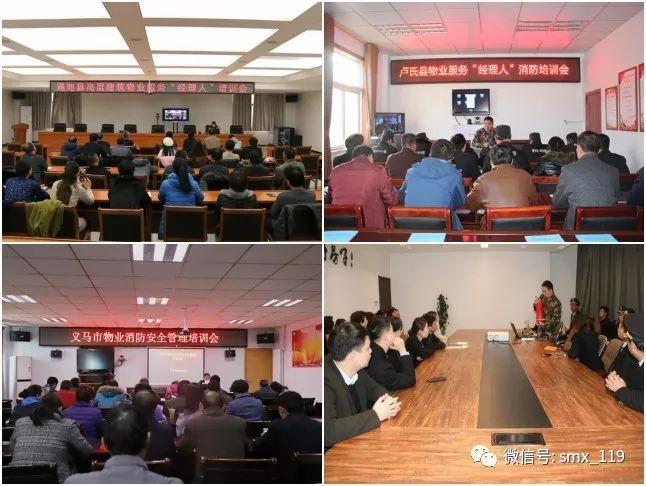 """三门峡消防各部门全面开展居民小区物业""""经理人""""培训"""