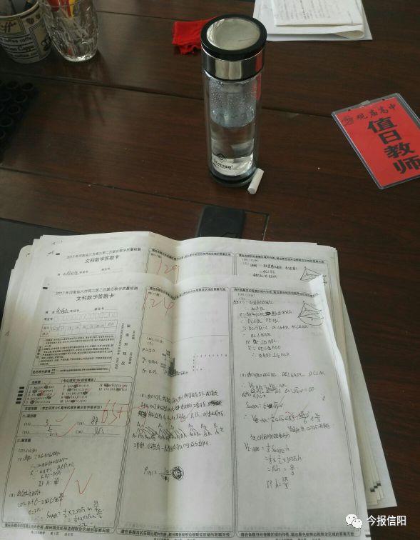 信阳商城县38岁教师男高中猝死评价高中学生毕业工作档案岗位图片
