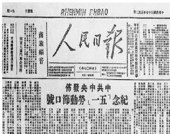 """""""五一""""口号,70年历久弥新!"""
