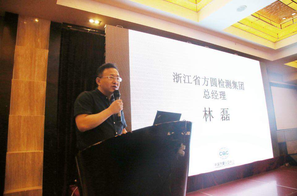 浙江方圆检测集团股份有限公司总经理林磊对ccc强制性认证和新国标