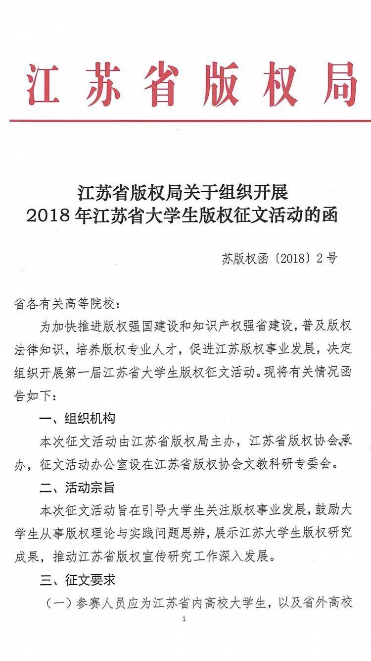 2018年江苏省大学生版权征文活动竞赛通知