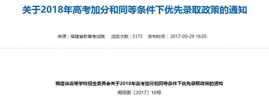 教育部发布2018年高考2号文件,和每个学生都