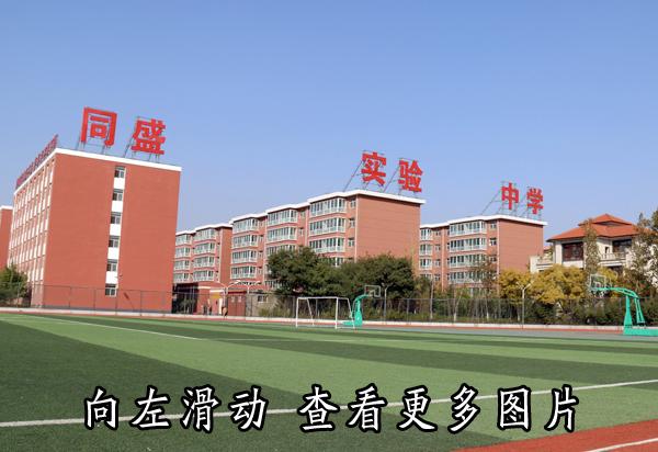 【电话】洪洞高中注意:临汾市民办学校小升初v电话枣庄家长热点图片