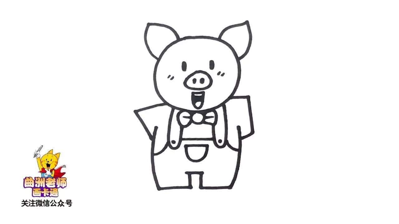 少儿简笔画:吃冰淇淋的小猪 | 曲洲老师画卡通