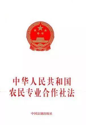 附:农民专业合作社法全文