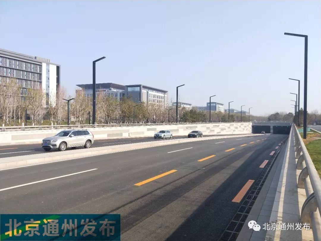 通车!通州城区再添新隧道!运河东大街全线贯通