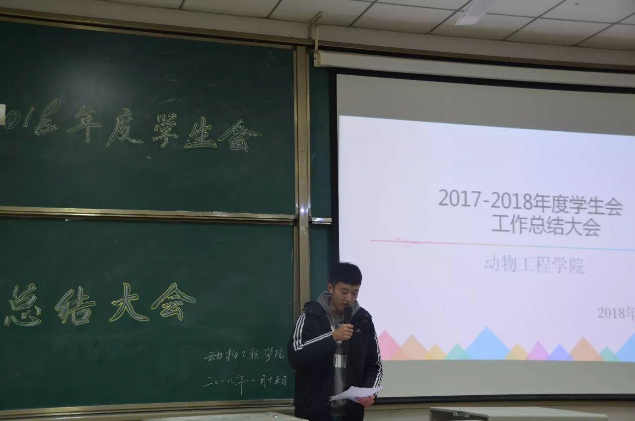 2017-2018年度学生会 工作总结暨表彰大会