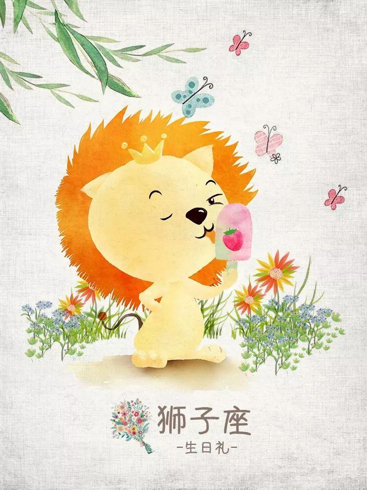 太阳来到狮子座,进入全年最旺盛状态,将给大狮子带来巨大正能量,适宜