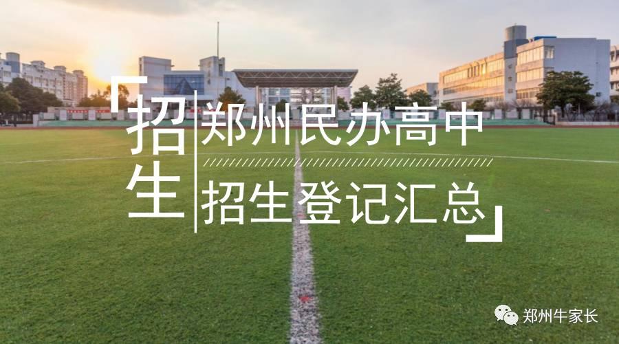 最全2017郑州民办高中v高中女生汇总,信息/学费分数书包高中生图片