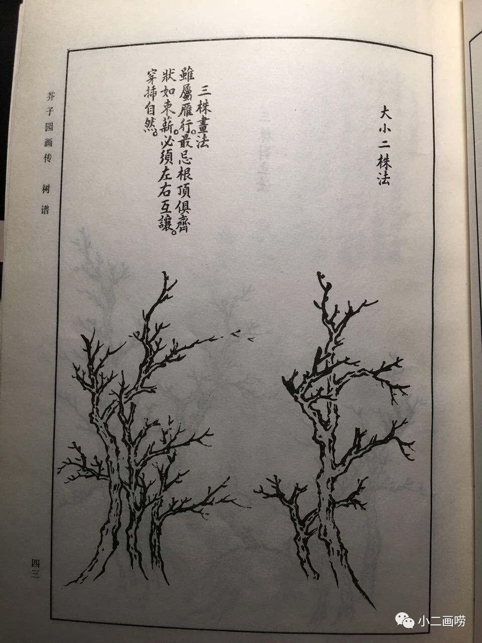 小二画唠:山水工笔水墨画,云雾水流树石人丨艺库