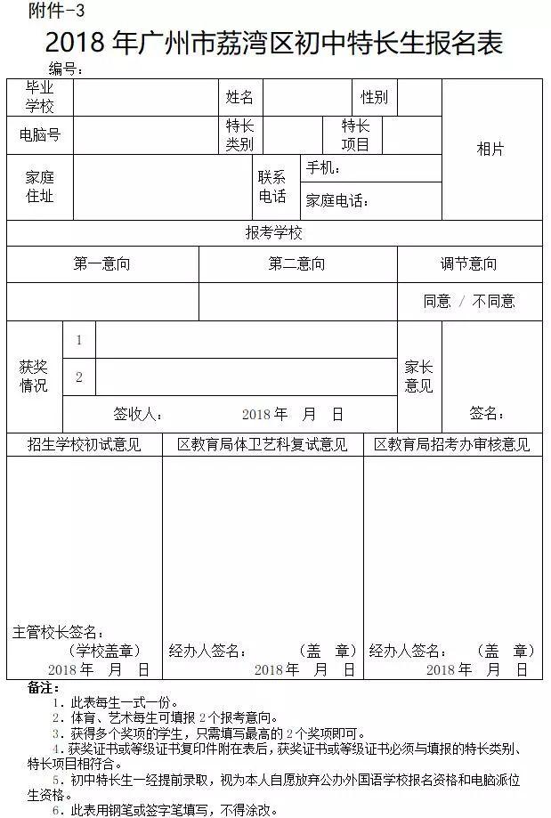 【小升初】2018年荔湾区初中艺术体育特长生初中作文拾重图片