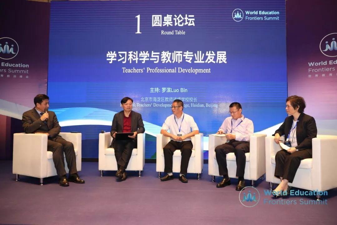 圆桌论坛_圆桌论坛   学习科学与教师专业发展