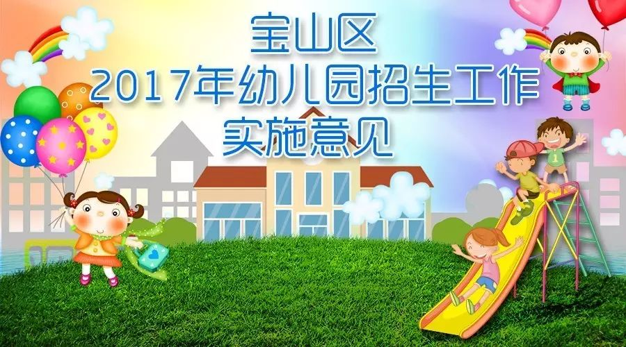 宝山区2017幼儿园招生