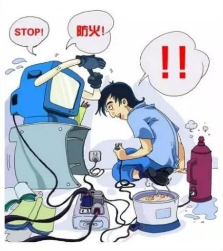 12.大功率电器不要同时使用