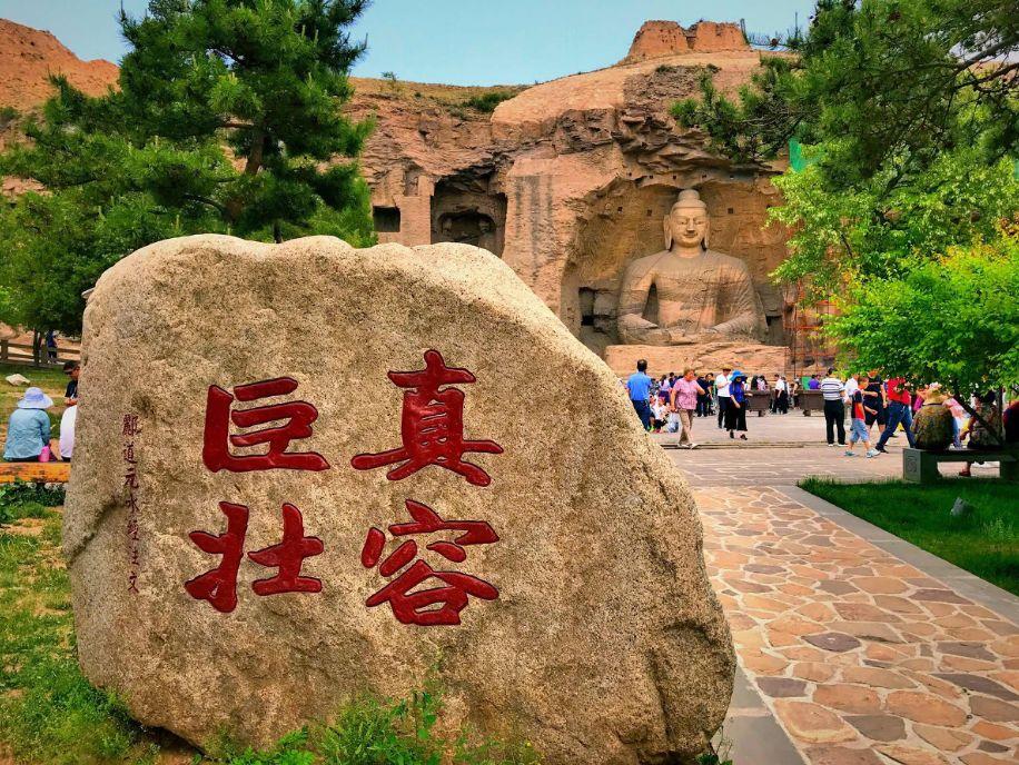 皇城相府生态文化旅游区   五台山风景名胜区   云冈石窟    内蒙古