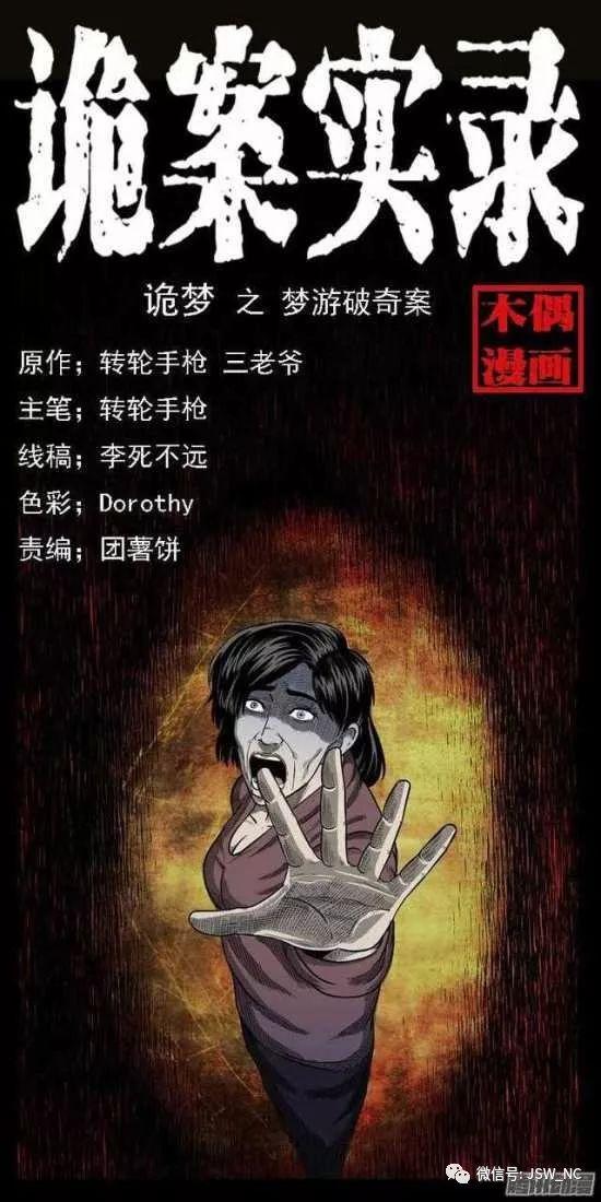 恐怖漫画:破案见鬼-僵尸王漫画要《》梦游图片