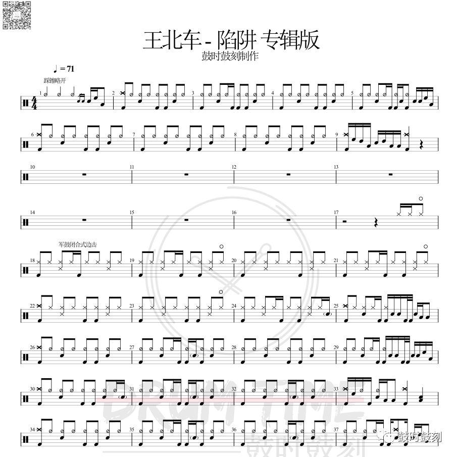 王北车无憾简谱_儿歌简谱