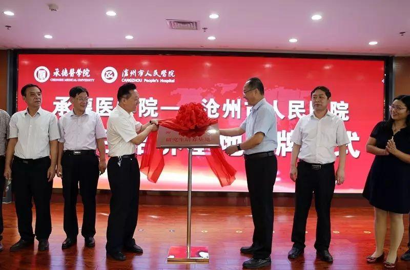 承德医学院附属沧州市人民医院研究生培养基地